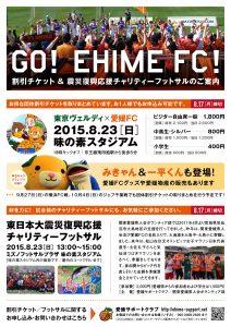 150718_ehime_flyer