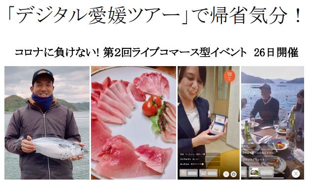 デジタル愛媛ツアー情報 | 愛媛サポートクラブ