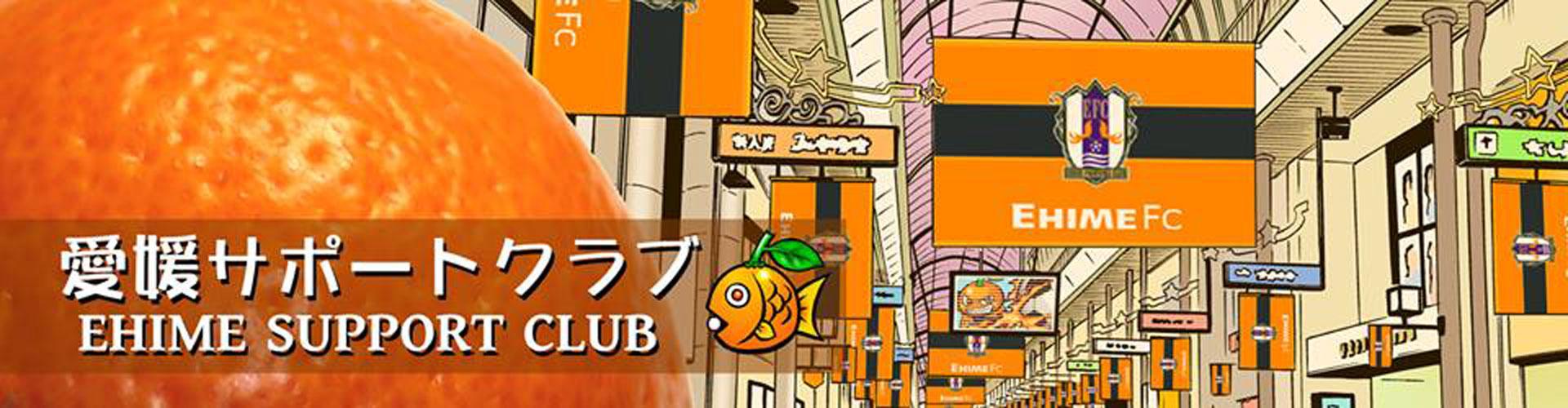 愛媛サポートクラブ