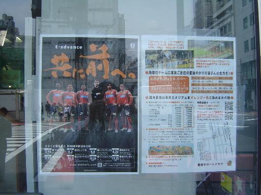 せとうち旬彩館ウィンドウ−ポスターは関東圏版!